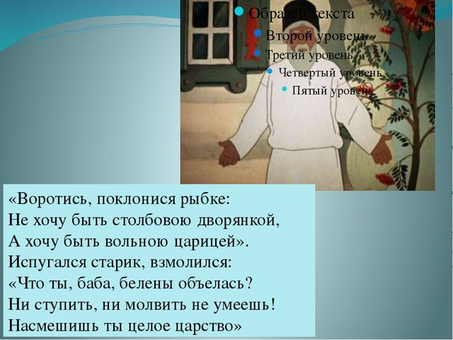 «Воротись, поклонися рыбке: Не хочу быть столбовою дворянкой, А хочу быть вол...