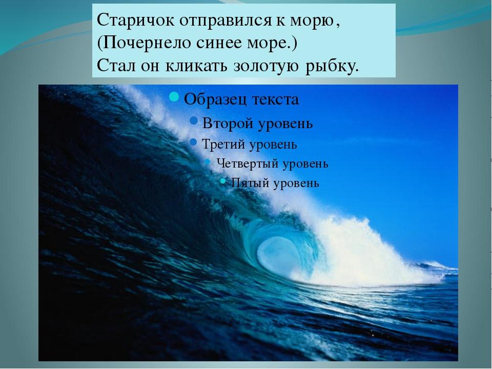 Старичок отправился к морю, (Почернело синее море.) Стал он кликать золотую р...