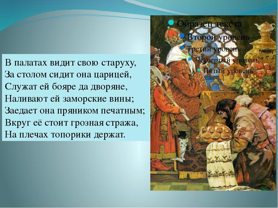 В палатах видит свою старуху, За столом сидит она царицей, Служат ей бояре д...