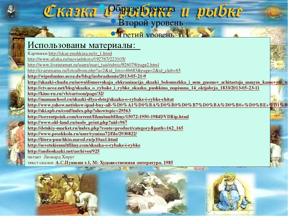 Использованы материалы: Картинки http://skaz-pushkina.ru/rr_1.html http://ww...