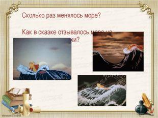 Сколько раз менялось море? Как в сказке отзывалось море на жадность старухи?