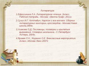 Литература 1.Ефросинина Л.А. Литературное чтение. 2класс. Рабочая тетрадь.- М