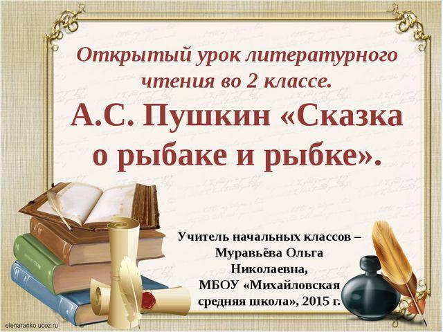 Открытый урок литературного чтения во 2 классе. А.С. Пушкин «Сказка о рыбаке...
