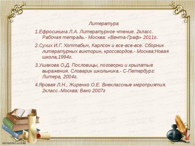 Литература 1.Ефросинина Л.А. Литературное чтение. 2класс. Рабочая тетрадь.- М...