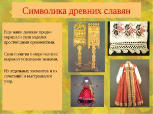 Символика древних славян Еще наши далекие предки украшали свои изделия прост