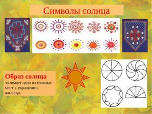Символы солнца Образ солнца занимает одно из главных мест в украшении жилища.