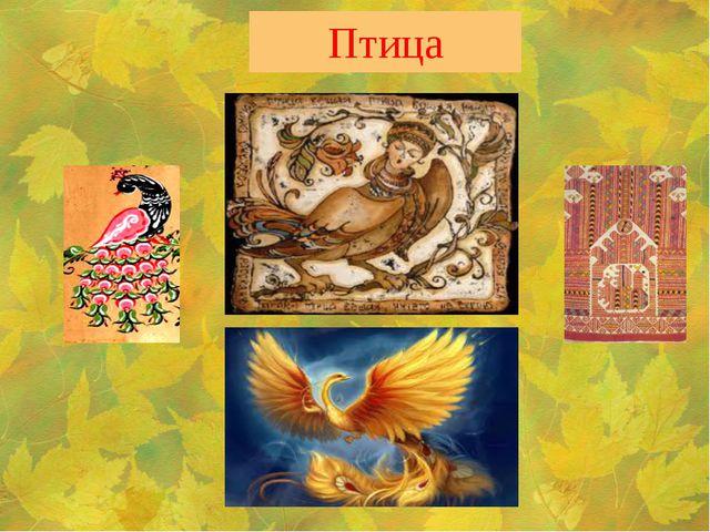 Птица В давние времена люди верили, что птицы прогоняли своим звонким пением...