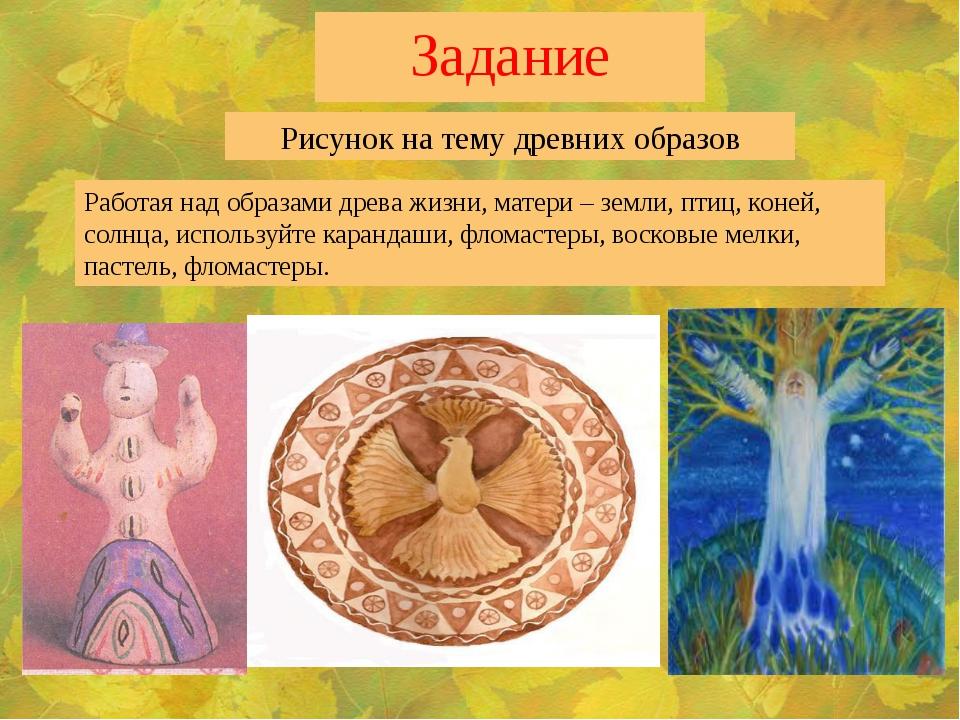 Задание Рисунок на тему древних образов Работая над образами древа жизни, мат...