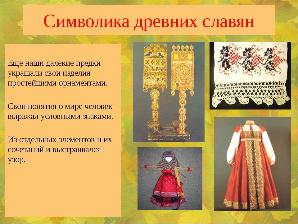 Символика древних славян Еще наши далекие предки украшали свои изделия прост...