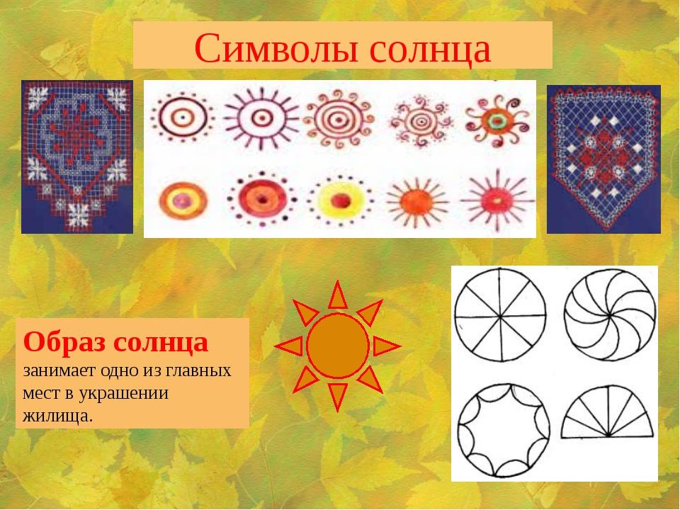 Символы солнца Образ солнца занимает одно из главных мест в украшении жилища....