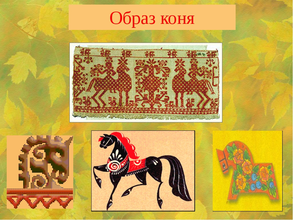 Образ коня Конь – один из древнейших и любимых образов народного искусства....