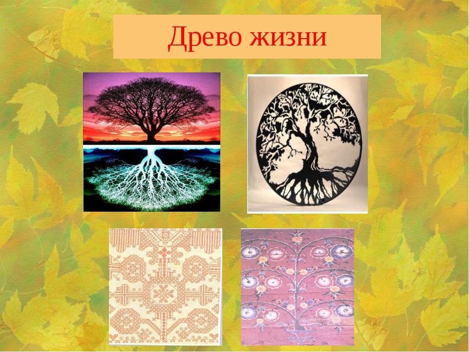 Древо жизни В произведениях народного искусства встречается причудливый узор...