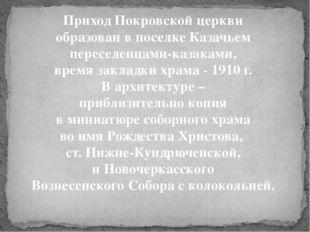 Приход Покровской церкви образован в поселке Казачьем переселенцами-казаками,