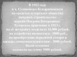 В 1912 году в х. Сулиновско-Кундрюченском на средства хуторского общества нач