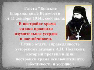"""Газета """"Донские Епархиальные Ведомости от 11 декабря 1914г. сообщала: «В пос"""
