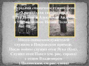 Первыми священнослужителями Храма были священники Пётр Попов и Александр Андр