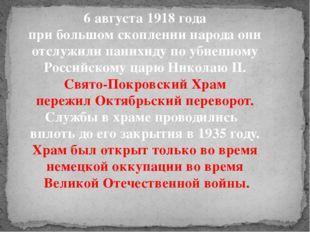 6 августа 1918 года при большом скоплении народа они отслужили панихиду по уб