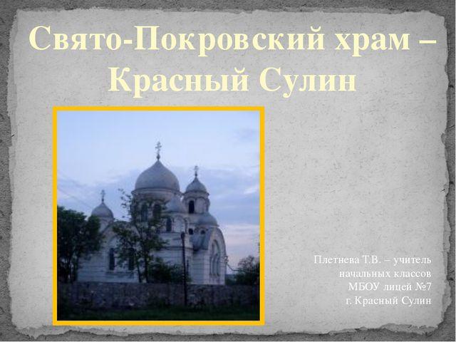 Свято-Покровский храм – Красный Сулин Плетнева Т.В. – учитель начальных клас...