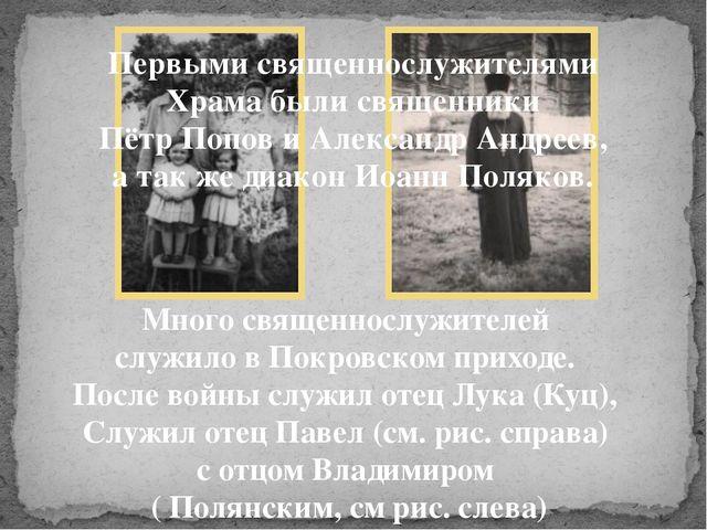 Первыми священнослужителями Храма были священники Пётр Попов и Александр Андр...