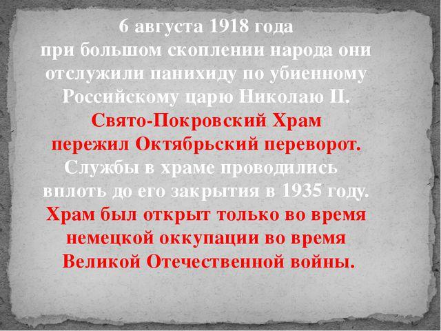 6 августа 1918 года при большом скоплении народа они отслужили панихиду по уб...