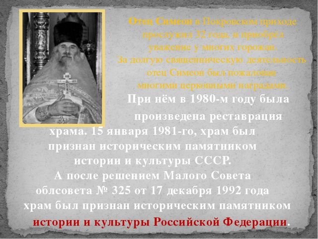 Отец Симеон в Покровском приходе прослужил 32 года,и приобрёл уважение у мн...