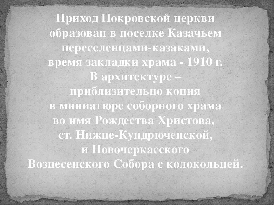 Приход Покровской церкви образован в поселке Казачьем переселенцами-казаками,...