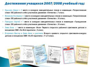 Крысина Дарья – 3 место в конкурсе самодеятельных стихов в номинации «Патриот