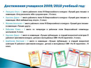 Лисицина Ольга – 2 место районного этапа VII Всероссийского конкурса «Лучший