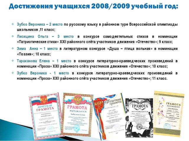 Зубко Вероника – 2 место по русскому языку в районном туре Всероссийской олим...