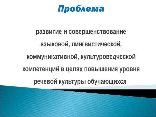 развитие и совершенствование языковой, лингвистической, коммуникативной, куль...