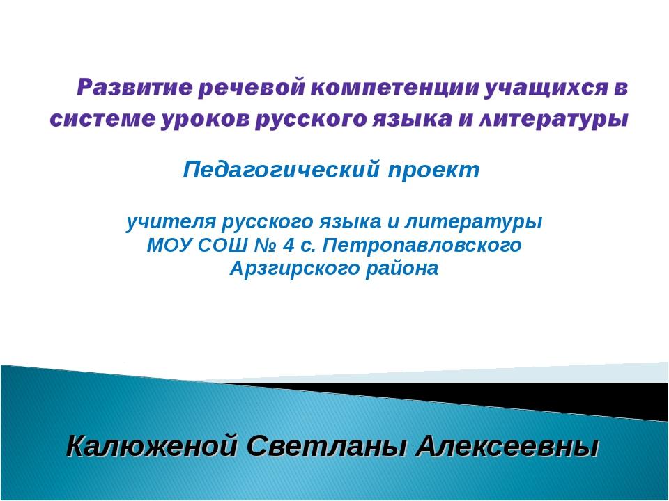Педагогический проект учителя русского языка и литературы МОУ СОШ № 4 с. Петр...