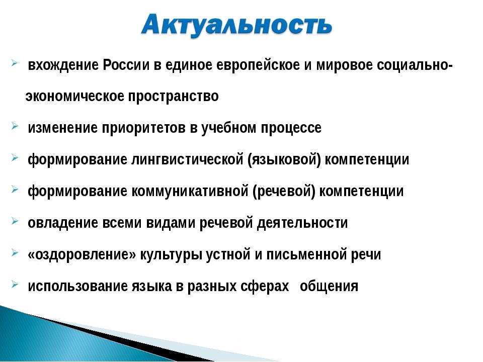 вхождение России в единое европейское и мировое социально- экономическое про...