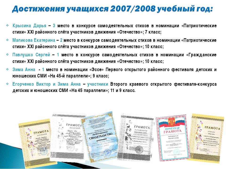 Крысина Дарья – 3 место в конкурсе самодеятельных стихов в номинации «Патриот...