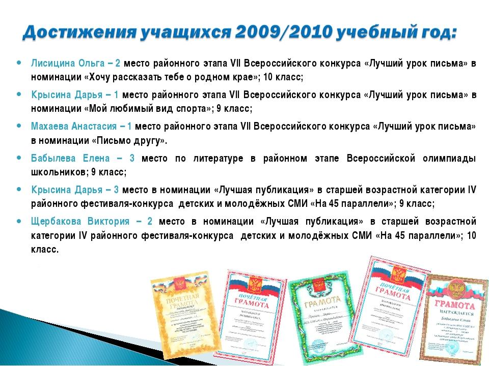 Лисицина Ольга – 2 место районного этапа VII Всероссийского конкурса «Лучший...