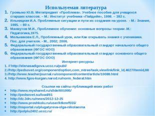 Используемая литература Громыко Ю.В.Метапредмет «Проблема». Учебное пособие