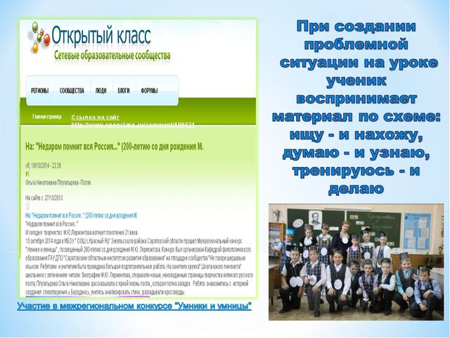 Ссылка на сайт http://www.openclass.ru/comment/498634