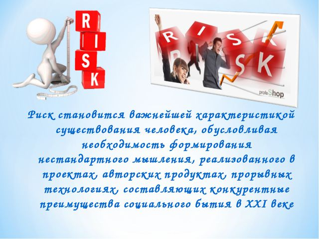 Риск становится важнейшей характеристикой существования человека, обусловлива...