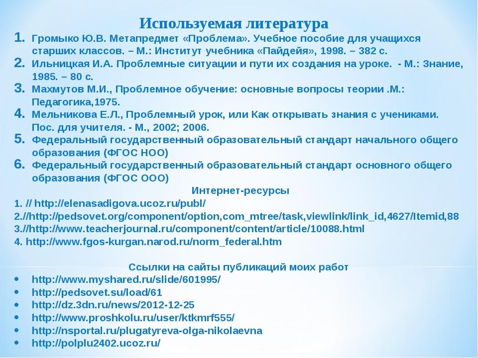 Используемая литература Громыко Ю.В.Метапредмет «Проблема». Учебное пособие...