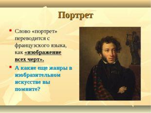 Портрет Слово «портрет» переводится с французского языка, как «изображение вс