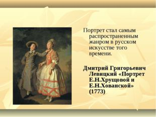 Портрет стал самым распространенным жанром в русском искусстве того времени.