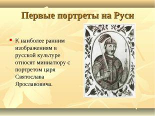 Первые портреты на Руси К наиболее ранним изображениям в русской культуре отн