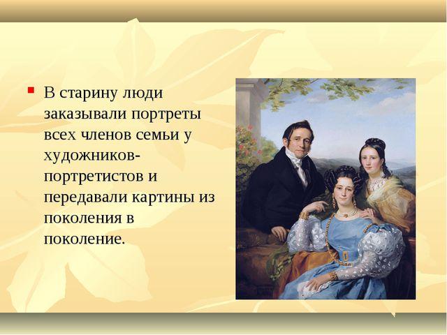 В старину люди заказывали портреты всех членов семьи у художников-портретисто...