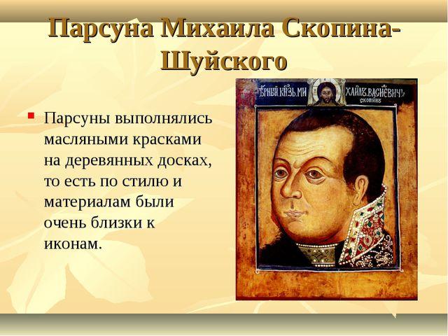 Парсуна Михаила Скопина-Шуйского Парсуны выполнялись масляными красками на де...