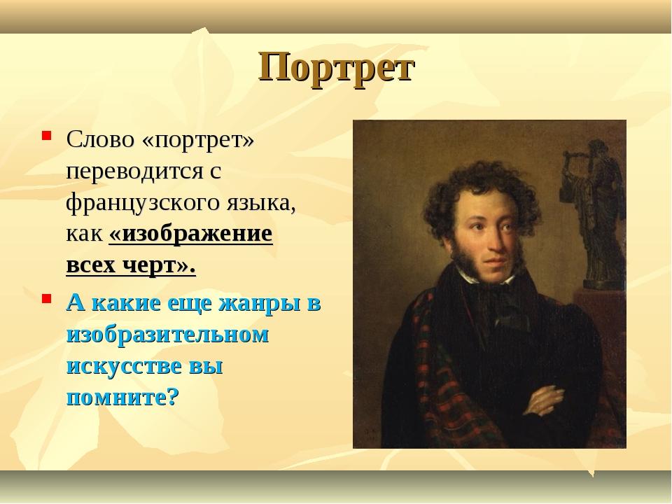 Портрет Слово «портрет» переводится с французского языка, как «изображение вс...
