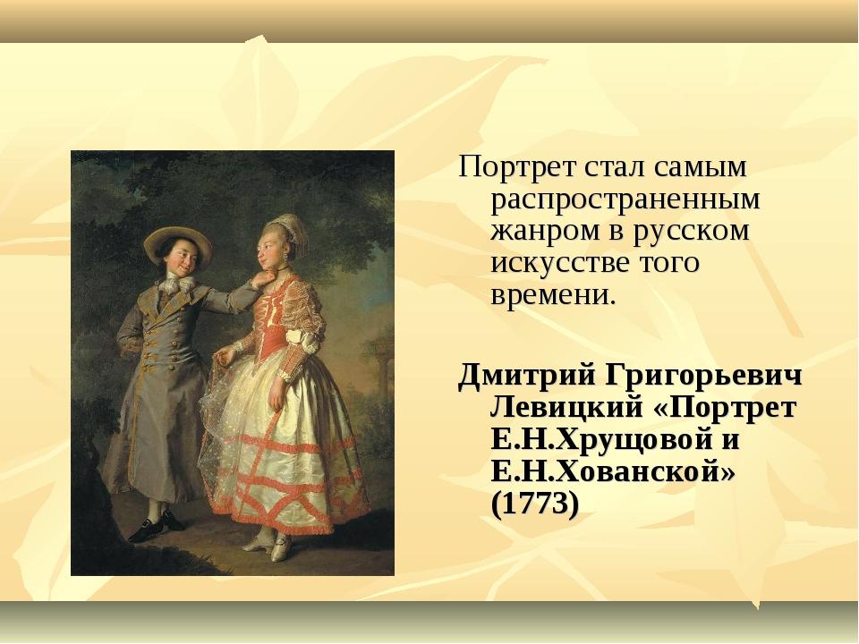 Портрет стал самым распространенным жанром в русском искусстве того времени....