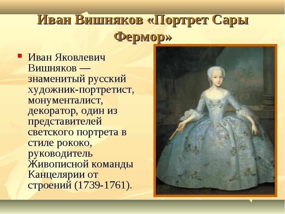 Портрет китишиной (1755)