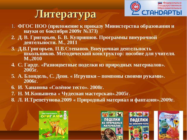 Литература 1. ФГОС НОО (приложение к приказу Министерства образования и науки...