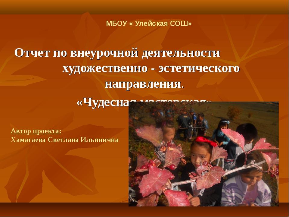 МБОУ « Улейская СОШ» Отчет по внеурочной деятельности художественно - эстетич...