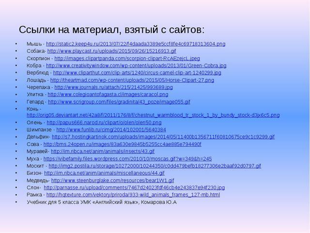 Ссылки на материал, взятый с сайтов: Мышь - http://static2.keep4u.ru/2013/07/...