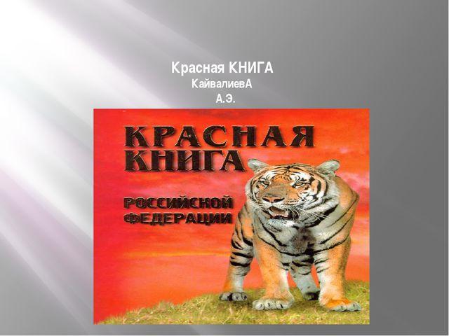 Красная КНИГА КайвалиевА А.Э.